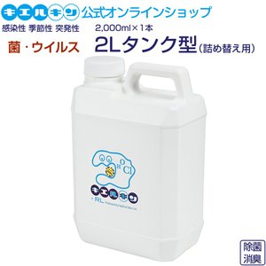 キエルキン 2L タンク型ボトル  次亜塩素酸水溶液 ノロウイルス インフルエンザ対策の除菌