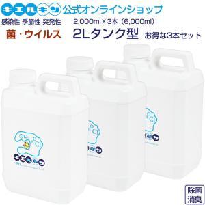 おトクな3本セット キエルキン 2L タンク型ボトル  次亜塩素酸水溶液 除菌 消臭 plus-t