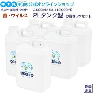 おトクな5本セット キエルキン 2L タンク型ボトル  次亜塩素酸水溶液 除菌 消臭 plus-t