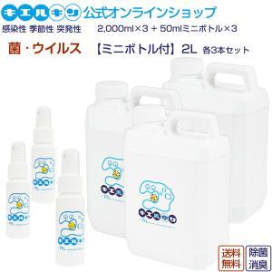 キエルキン 2Lタンク型 50mlミニスプレー空ボトル 各3本セット  次亜塩素酸水溶液 除菌 消臭 plus-t