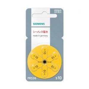 補聴器用空気電池 シーメンス PR536(10) 【黄色】