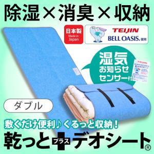 テイジン ベルオアシス(R)使用 乾っとプラスデオシート(ブルー、ダブル) ※除湿 消臭 収納 湿気 TJI-508|plus1-store