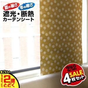 【4本セット】遮光シート 4枚セット 遮光 カーテン 遮光断熱カーテンシート ドット 冷房効果up 遮光 断熱 目隠し効果 カーテン 紫外線対策 日差しを遮るシート|plus1-store