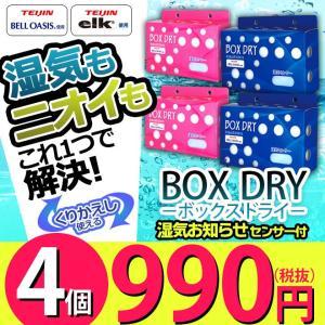 4個セット【ピンク2個ブルー2個】クローゼットにも《湿気とり BOX》テイジン 帝人 ベルオアシス 除湿 除湿剤  湿気とり剤 消臭 押入れ収納 湿気対策 カビ防止|plus1-store