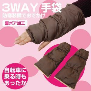 手首まで通してアームウォーマーとしても使える 3way手袋 ...