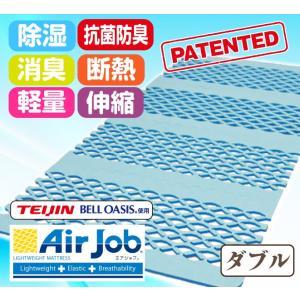 正規品 すのこ型除湿マット ベルオアシス使用 エアジョブR 日本製 ダブル 帝人 TEIJIN
