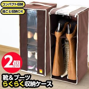 フタ付 コンパクト シューズ&ブーツ 収納ケース 中身が見える! 靴 収納 つっぱり 靴 収納 ケー...