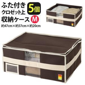 【5個セット】収納ケース 収納ボックス M フタ付き 衣類 やふとんをスッキリ収納 クローゼット上収納ケース ファブリック収納 衣装ケース 衣装収納|plus1-store