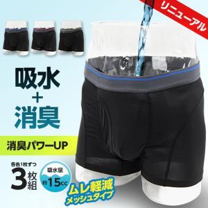 3枚組 蒸れない パンツ ムレないパンツ 男性用 臭い 消臭 失禁パンツ 尿漏れパンツ 男性用下着 メッシュ ボクサー パンツ メッシュパンツ QVC|plus1-store