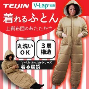 V-Lap(R)あったかシリーズ 着る寝袋 ※ 着る毛布 着れるふとん 着るもうふ ダメ着 つなぎ ワンピース 寝袋 着ぐるみ アウトドア キャンプ 災害グッズ 防災グッズ|plus1-store