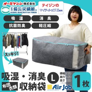 エアジョブ 収納袋 備長炭繊維使用 吸湿・消臭 布団収納袋 L テイジン マイティトップ 収納 収納袋 収納ケース 布団収納袋 衣類収納 衣類収納袋|plus1-store