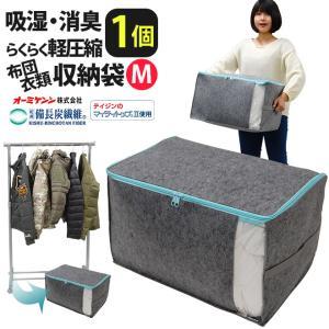 エアジョブ 収納袋 備長炭繊維使用 吸湿・消臭 布団収納袋 M テイジン マイティトップ 収納 収納袋 収納ケース 布団収納袋 衣類収納 衣類収納袋|plus1-store