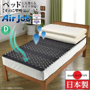 日本製 すのこ ベッド ダブル すのこ型除湿マット 防ダニ抗菌防臭 備長炭 帝人 エアジョブ ベッド...