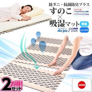 【2セット】すのこ型除湿マットレス  テイジン ダブルインパクトプラス シングル ベルオアシス 除湿マット 結露 除湿シート 吸湿シート 調湿シート すのこベッド|plus1-store