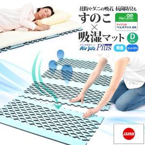 すのこ型除湿マットレス 防ダニ ダニシート 日本製 布団 抗菌防臭 テイジン ベルオアシス エアジョブ ダブル 除湿シート 吸湿シート すのこベッド ダニ対策|plus1-store