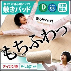 テイジン V-Lap 敷きパッド ダブル オールシーズン 綿 綿100% オーガニックコットン 敷くだけで布団が復活!※ 抗菌防臭 敷き布団 敷布団 軽量 厚い 敷きパッド|plus1-store