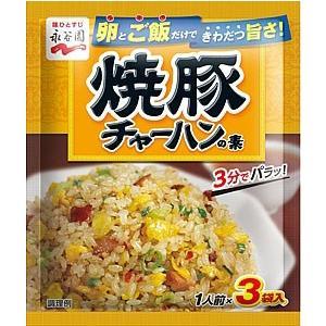 永谷園 焼豚 チャーハンの素 27g (9g×3袋入)
