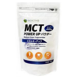 BAJ バイオアクティブズジャパン MCT パワーアップ パウダー 150g|plus1spot