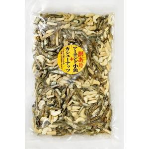 谷貝食品 訳あり アーモンド小魚 + カシューナッツ 300g