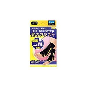 美脚足のアシスト ブラック 2枚入り Lサイズ(足首まわり18〜28cm)|plus1spot