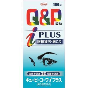 【第3類医薬品】キューピーコーワiプラス 180錠|plus1spot