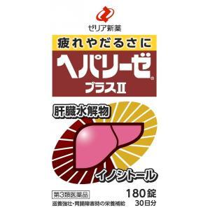 【第3類医薬品】ヘパリーゼプラスII 180錠|plus1spot