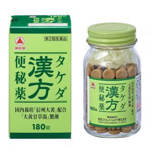 【第2類医薬品】タケダ漢方便秘薬 180錠|plus1spot