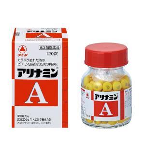 【第3類医薬品】アリナミンA 120錠|plus1spot
