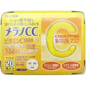 メラノCC 集中対策マスク 大容量 20枚 plus1spot