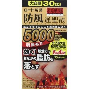 【第2類医薬品】 新ロート防風通聖散錠満量 360錠