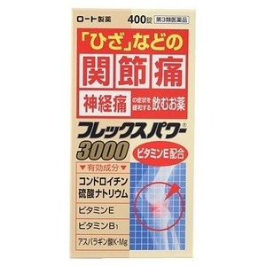 【第3類医薬品】フレックスパワー3000 400錠|plus1spot