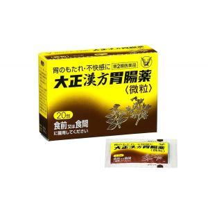 【第2類医薬品】大正漢方胃腸薬 20包|plus1spot