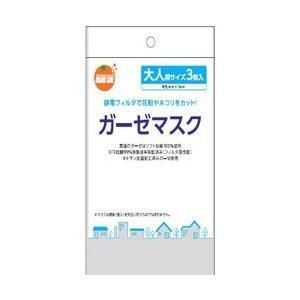 オレンジケア ガーゼマスク 大人用 (3枚入り)|plus1spot