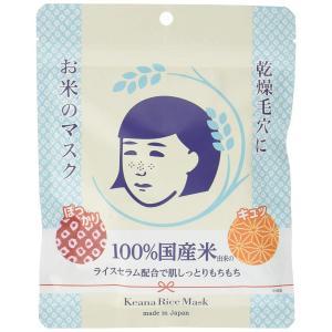 毛穴撫子 お米のマスク 10枚入 plus1spot