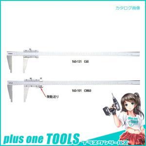 ミツトヨ Mitutoyo ノギス 160シリーズ CM形長尺ノギス CM60 160-101|plus1tools