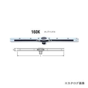 コーケン ko-ken 160K-1/2 タップハンドル|plus1tools