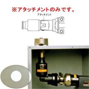 泉精器製作所 IZUMI E Roboシリーズ アタッチメント パンチャ 200AT-9PD|plus1tools
