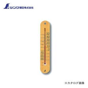 シンワ測定 温度計 木製 M-023 48481|plus1tools