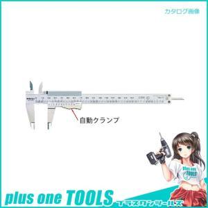 ミツトヨ Mitutoyo ノギス 531シリーズ M形自動ストップノギス NE15 531-101|plus1tools