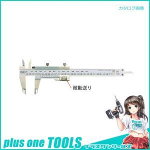 ミツトヨ Mitutoyo ノギス 532シリーズ M形微動送り付ノギス NM28 532-103|plus1tools
