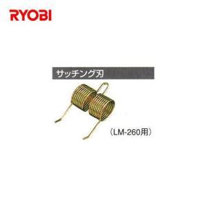 リョービ RYOBI サッチング刃 6730747|plus1tools