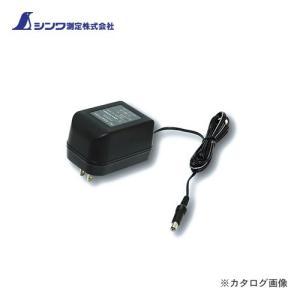 シンワ測定 ACアダプターデジタル上皿はかり用 70119|plus1tools