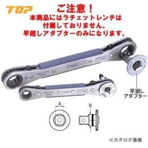 トップ工業 TOP ラチェットレンチ用早廻しアダプター 2分(6.35mm) A-102|plus1tools