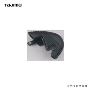 タジマツール Tajima アルミニストカッターL型用スナッパー AC-L-SN|plus1tools