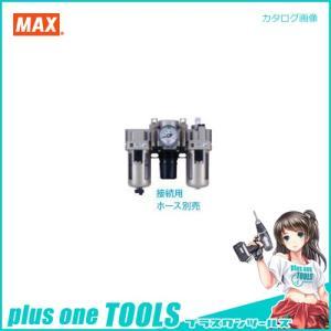 マックス MAX 3点エアセット(カプラ・プラグ別売) AC30-03G|plus1tools