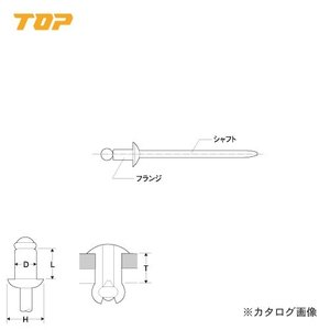 トップ工業 TOP アルミニウムフランジ・スチールシャフトリベット 1000本入 AD-42ABS|plus1tools