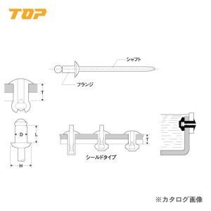トップ工業 TOP アルミニウムフランジ・スチールシャフトリベット 1000本入 AD-44|plus1tools