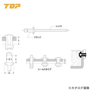 トップ工業 TOP アルミニウムフランジ・スチールシャフトリベット 1000本入 AD-52|plus1tools
