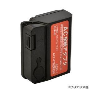 ムラテックKDS ADP-1 AC接続アダプター(DSL-92RG専用)|plus1tools