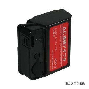 ムラテックKDS ADP-2 AC接続アダプター(RGL-60専用)|plus1tools